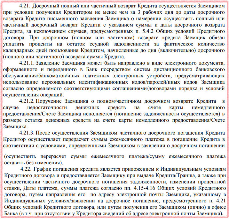 Газпром банк ипотека условия долсрочного погашения