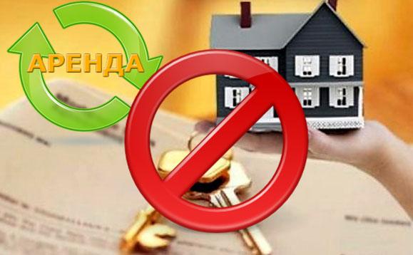 Нельзя продать, арендовать, подарить неприватизированнео жилье