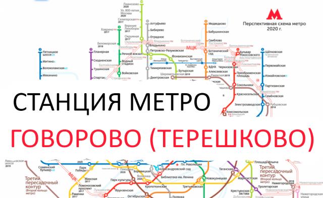 Открытие метро Очаково в 2019 году в 2019 году