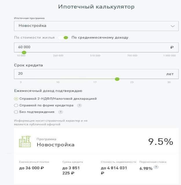 Изображение - Кредитный калькулятор по зарплате поможет рассчитать ипотеку или потребительский кредит unhoreva-kreditnyj-kalkuljator-po-zarplate_5