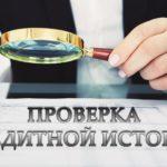 Проверка кредитной истории поручителя