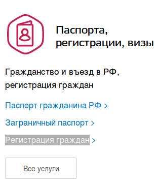 Регистрация для граждан рф восстания временная регистрация спасский переулок 12