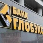 Акционное предложение от «ГЛОБЭКС» банка